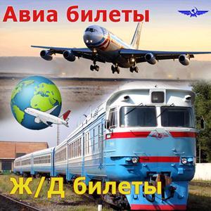Авиа- и ж/д билеты Ахтырского
