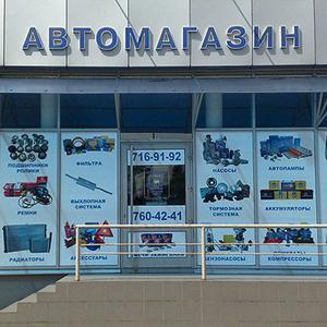 Автомагазины Ахтырского