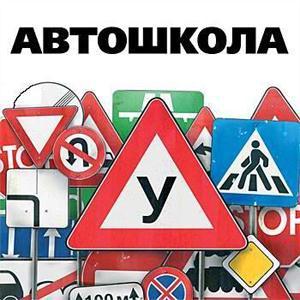 Автошколы Ахтырского