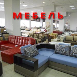Магазины мебели Ахтырского