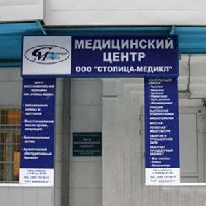 Медицинские центры Ахтырского