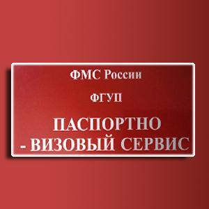 Паспортно-визовые службы Ахтырского