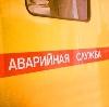 Аварийные службы в Ахтырском