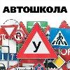 Автошколы в Ахтырском