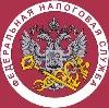 Налоговые инспекции, службы в Ахтырском