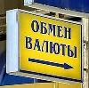 Обмен валют в Ахтырском