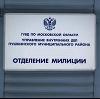 Отделения полиции в Ахтырском