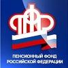 Пенсионные фонды в Ахтырском