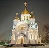 Религиозные учреждения в Ахтырском