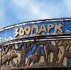 Зоопарки в Ахтырском