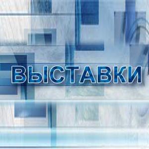 Выставки Ахтырского