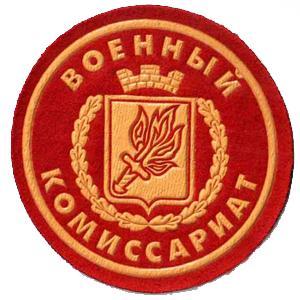 Военкоматы, комиссариаты Ахтырского